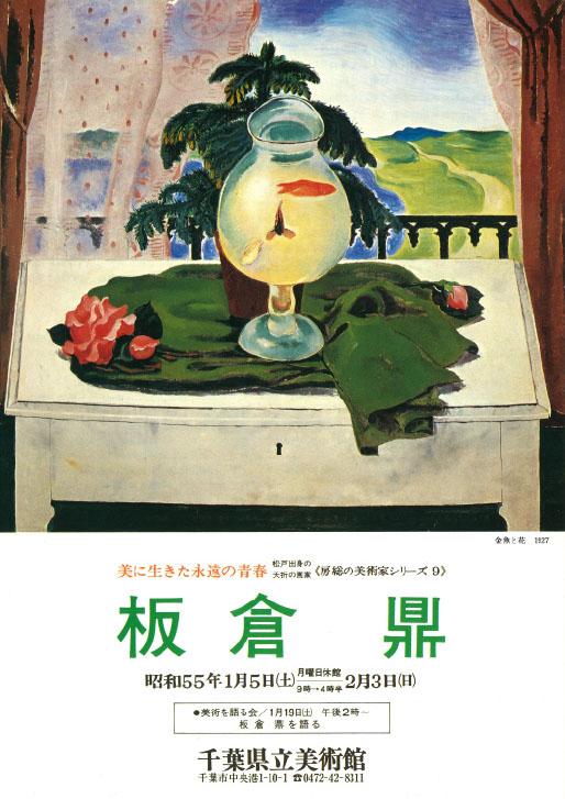 「美に生きた永遠の青春 ー 板倉鼎」千葉県立美術館